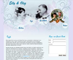 wedding book website design Съвети за сватбения грим