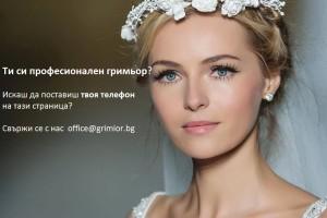 10318722 1464744690429678 1563653463 n 300x200 Гримьори във Варна