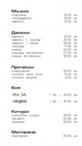 image1 169x300 Фризьорски салон в София