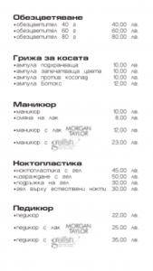 цени-маникюр-фризьорски-салон